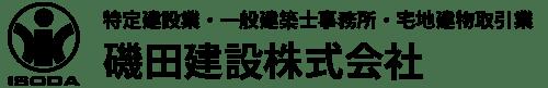 特定建設業・一級建築士事務所・宅地建物取引業 磯田建設株式会社